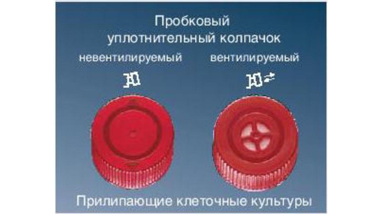 Флаконы для тканевых культур с красным колпачком, вентилируемые или невентилируемые